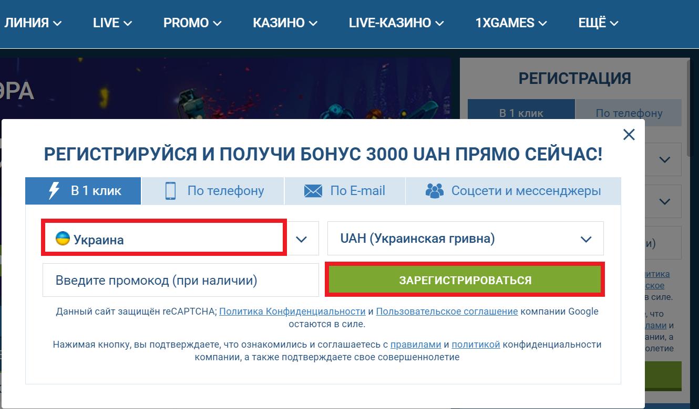 1xBet мобильная версия регистрация нового аккаунта