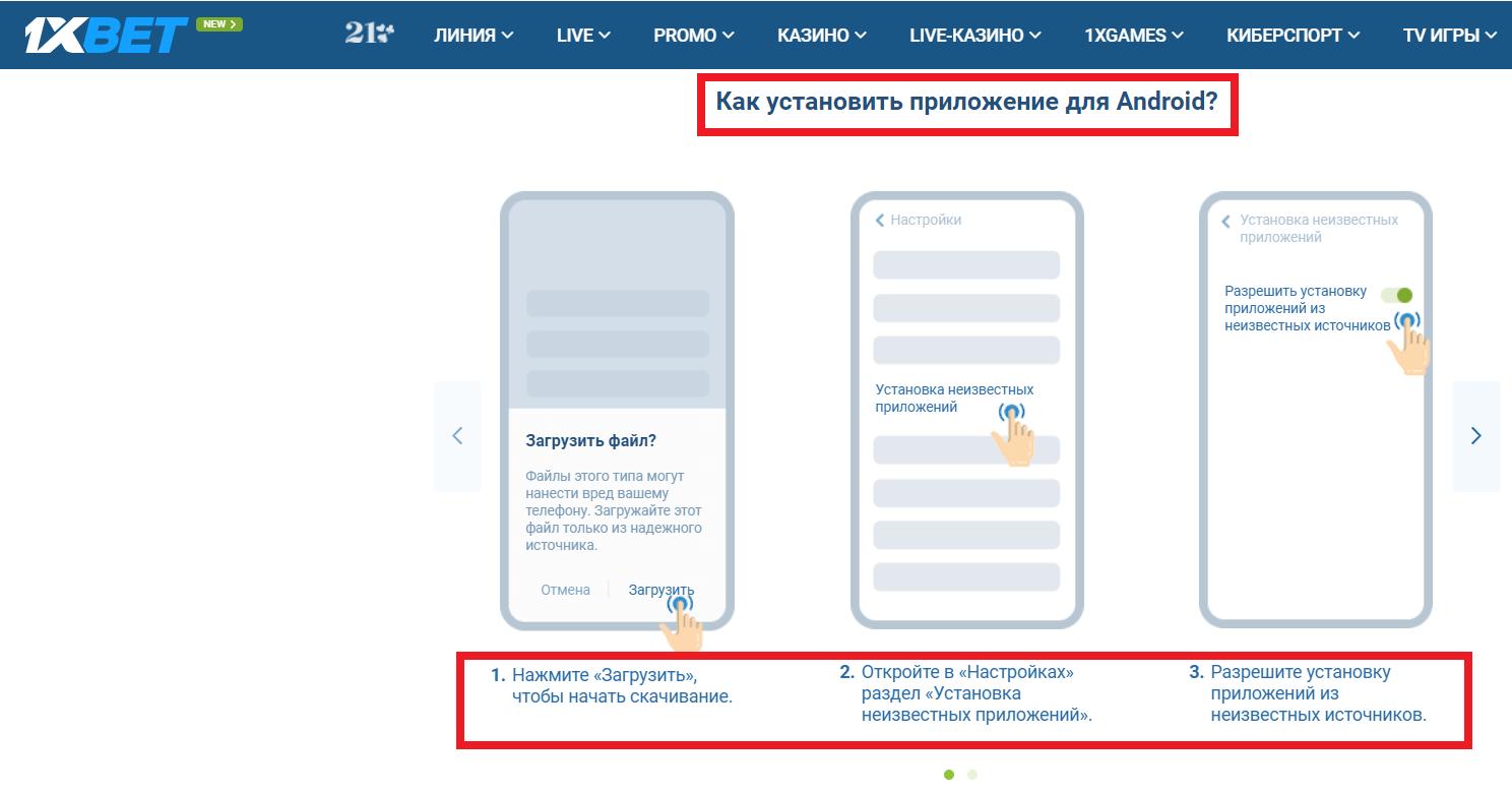 1xBet Украина скачать приложение для iOS и Android